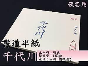 天義堂 書道半紙 「千代川 500枚」 雁皮製 手漉き 8500