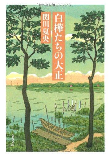 白樺たちの大正 / 関川 夏央