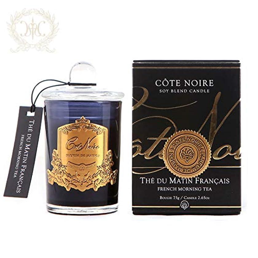 ブラジャー花瓶バルブソイブレンドアロマキャンドル/フレンチモーニング Cote Noire/コートノアール(イギリス)