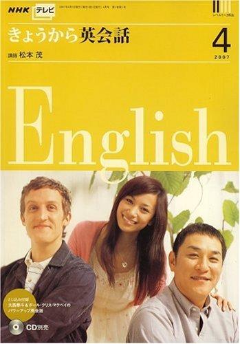 NHK テレビきょうから英会話 2007年 04月号 [雑誌]