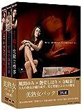 美熟女パック 風間ゆみ×艶堂しほり×寺崎泉 [DVD]