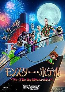 モンスター・ホテル クルーズ船の恋は危険がいっぱい?! [DVD]