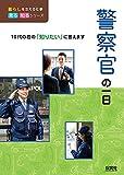 警察官の一日 (暮らしを支える仕事見る知るシリーズ)