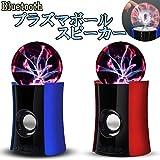 GoodsLand Bluetooth プラズマ ボール スピーカー タッチセンシティブランプ 稲妻 静電気 サンダーボール 高音質 (ブルー) GD-PM-SPK-BL