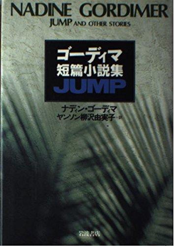 ゴーディマ短篇小説集 JUMPの詳細を見る