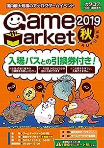 ゲームマーケット2019秋 カタログ(1日目・2日目兼用)