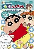クレヨンしんちゃん TV版傑作選 第4期シリーズ 12[DVD]
