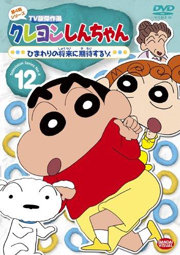クレヨンしんちゃん TV版傑作選 第4期シリーズ 12 ひまわりの将来に期待するゾ  DVD