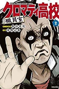 クロマティ高校 職員室(2) (マガジンポケットコミックス)