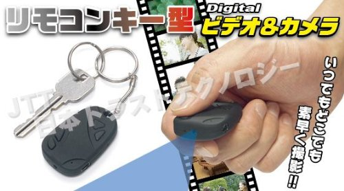 リモコンキー型 ビデオ&カメラ USB 4GB / 日本トラストテクノロジー