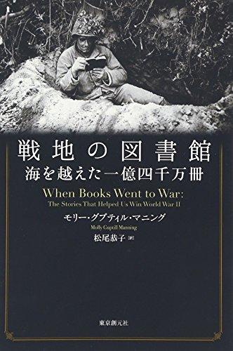 剣のように強い力を持った本の記録──『戦地の図書館 (海を越えた一億四千万冊)』