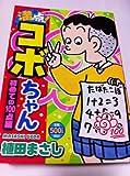 満点!コボちゃん 1 (まんがタイムマイパルコミックス)