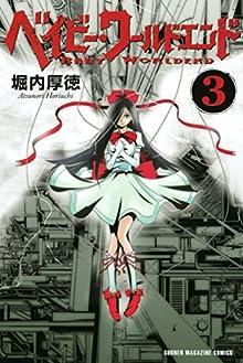 [堀内厚徳] ベイビー・ワールドエンド 第01-03巻