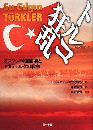 トルコ狂乱 オスマン帝国崩壊とアタテュルクの戦争の詳細を見る