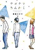 サヨナラさんかく 3巻 (LINEコミックス)