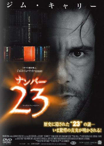 ナンバー23 アンレイテッド・コレクターズ・エディション [DVD]
