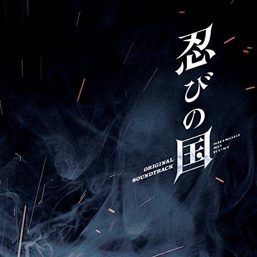 映画「忍びの国」オリジナル・サウンドトラック