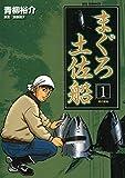 まぐろ土佐船(1) (ビッグコミックス)