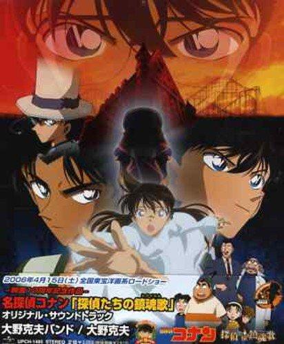名探偵コナン 探偵たちの鎮魂歌-オリジナル・サウンドトラック-