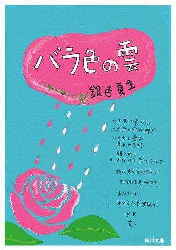 Amazon.co.jp: バラ色の雲 つれ...