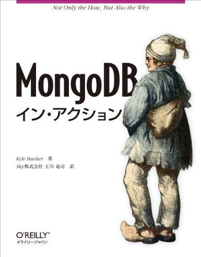 MongoDBイン・アクションの詳細を見る