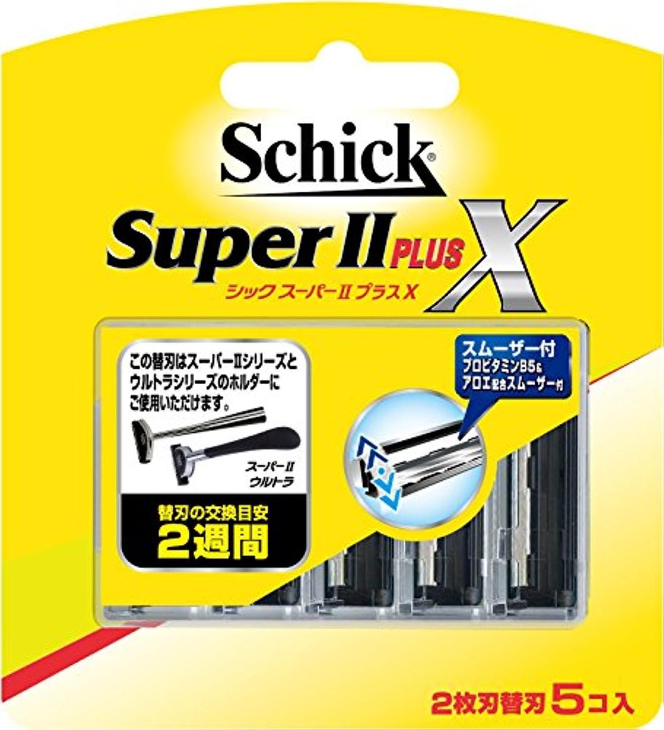 視力思い出させる黄ばむシック スーパーIIプラスX 替刃 (5コ入)