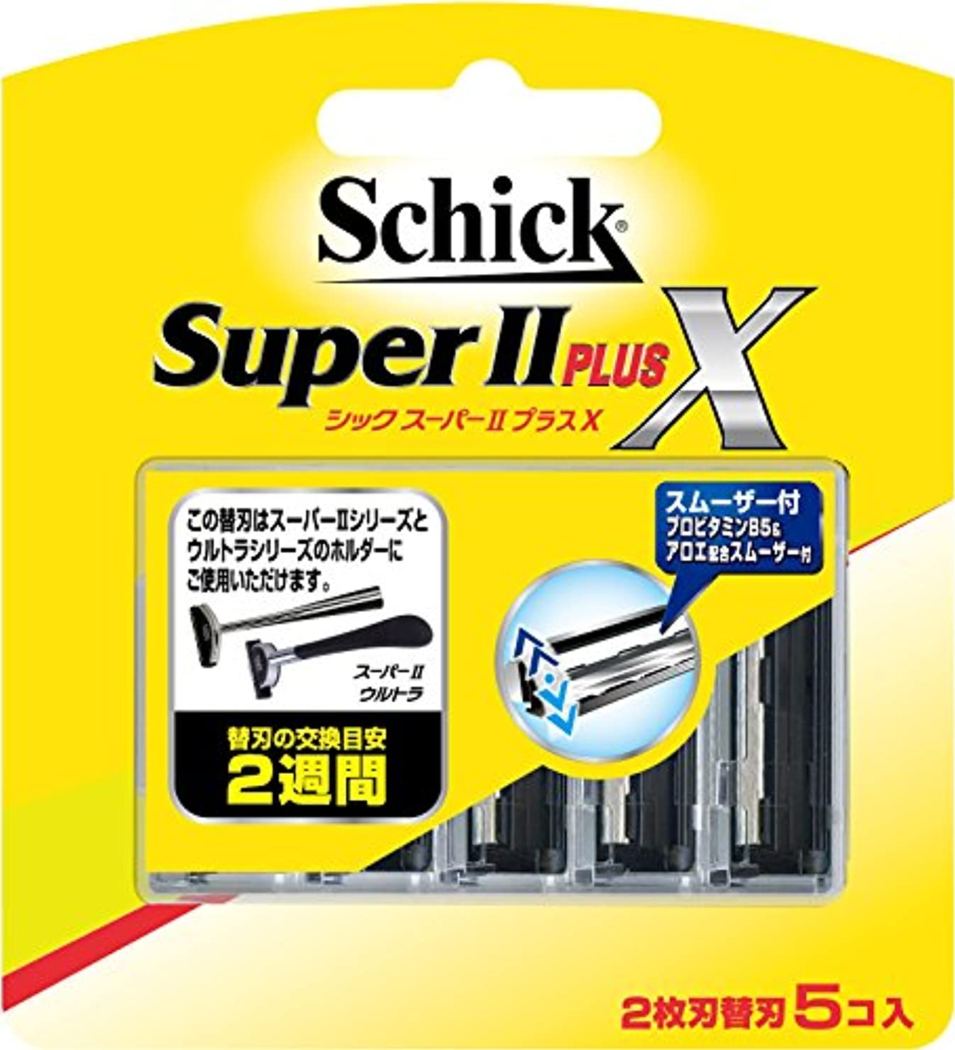 恋人帰する貼り直すシック Schick スーパーII プラスX 2枚刃 替刃 5コ入
