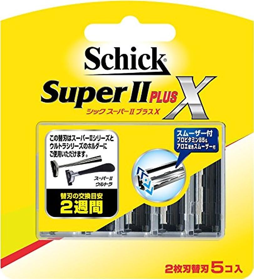 めまい満足配管シック Schick スーパーII プラスX 2枚刃 替刃 5コ入