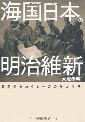 海国日本の明治維新 異国船をめぐる100年の攻防の詳細を見る