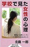 学校で見た女性の心理 職場の女性と上手に仕事をするためのヒント (静岡学術出版教養新書)