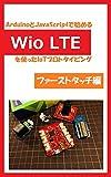 ArduinoとJavaScriptで始めるWio LTEを使ったIoTプロトタイピング: 直接インターネットに繋がるかんたん電子工作 ファーストステップ編