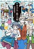 キツネと熊の王冠(クローネ) (ハルタコミックス)