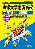T26専修大学附属高等学校 2019年度用 7年間スーパー過去問 (声教の高校過去問シリーズ)