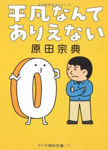 平凡なんてありえない (角川文庫)の詳細を見る