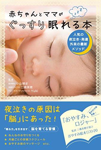 赤ちゃんとママがぐっすり眠れる本 発売日