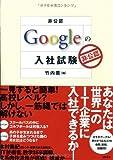 [非公認] Googleの入社試験 / 竹内 薫 のシリーズ情報を見る