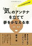 「気」のアンテナを立てて夢をかなえる本〜宇宙とつながるDVD付き!〜
