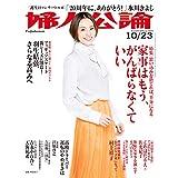 婦人公論 2019年 10 23 号 [雑誌]