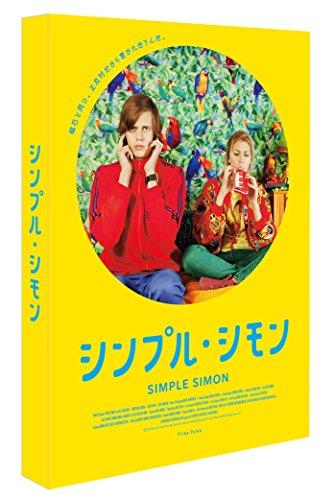 シンプル・シモン [DVD]の詳細を見る