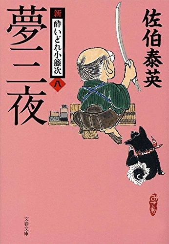 夢三夜 新・酔いどれ小籐次(八) (文春文庫 さ 63-8)