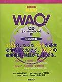 WAO!英単語集超革命―英単語のスーパービタミン剤 (<CD>)