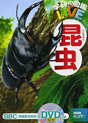 学研『学研の図鑑LIVE 昆虫』