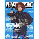 PEACE COMBAT 2020年 05 月号 [雑誌]
