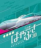 E5系新幹線 はやぶさ 3D&2D Blu-ray