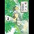 星河万山霊草紙 分冊版(2) (ITANコミックス)