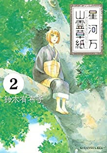 星河万山霊草紙(2) (ITANコミックス)