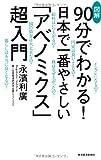 図解 90分でわかる!日本で一番やさしい「アベノミクス」超入門