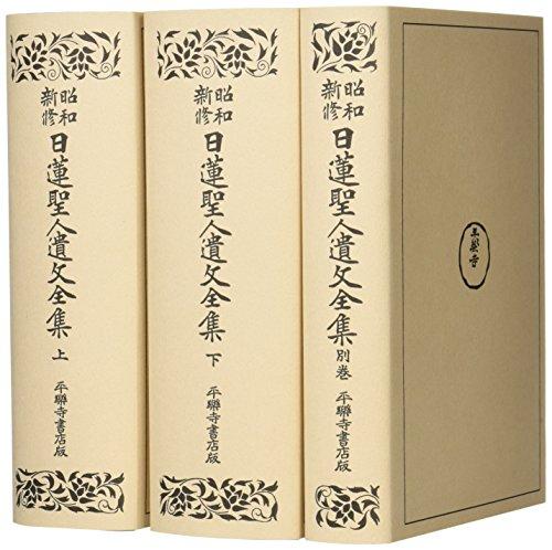 昭和新修 日蓮聖人遺文全集(第三巻)