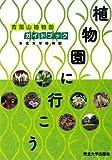 植物園に行こう―青葉山植物園ガイドブック
