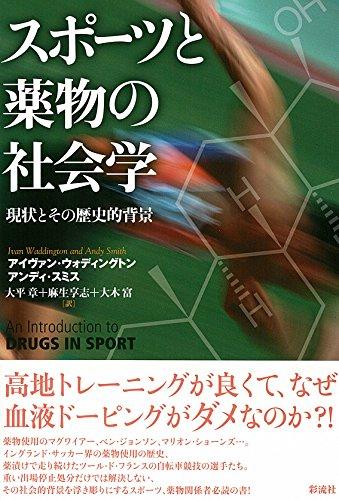 スポーツと薬物の社会学: 現状とその歴史的背景の詳細を見る